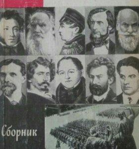 Книги Энциклопедии 3 и сборник.