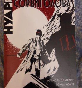 Комикс Сорвиголова новый