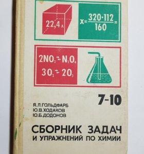 Сборник задач и упражнений по химии. 7-10 класс.