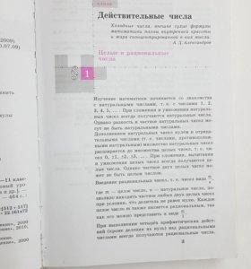 Учебник по алгебре. 10-11 класс