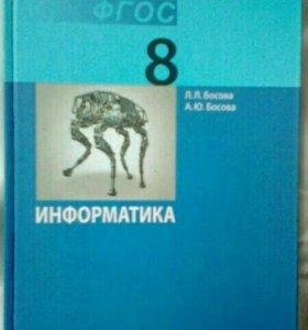 "Учебник для 8 кл. ""Информатика""."