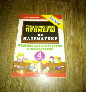 Тренировочные примеры по математике