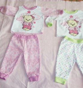 2 Пижамы