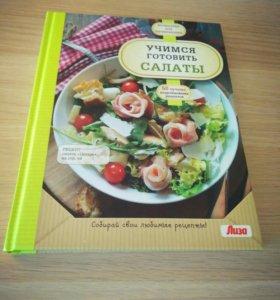 Книга по приготовлению салатов