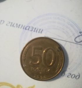 Монета-50 рублей 1993г