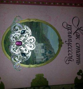 Книга Как стать принцессой.