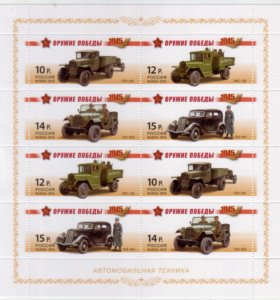 Россия 2012 Оружие Победы Автомобили МЛ MNH