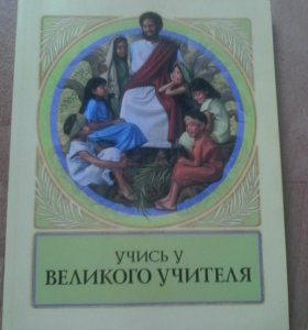 Книга про бога