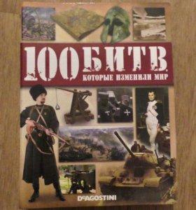 """Журналы """"100 Битв которые изменили мир"""""""