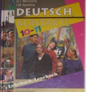 Учебник. Немецкий язык 10-11 кл.