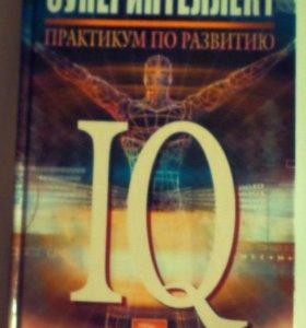 Книга. Суперинтеллект