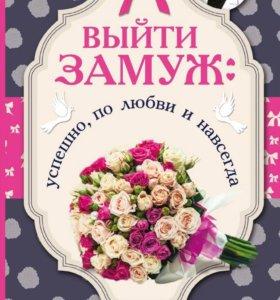 Книга. Рушель Блаво Выйти замуж успешно, по любви.