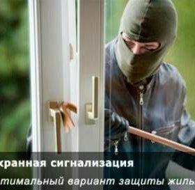 Сигнализация в Ваш дом!!!