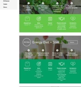 Energy Diet и индивидуальные программы