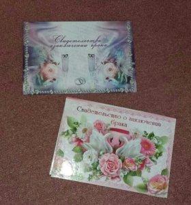 Обложки на св о регистрации брака