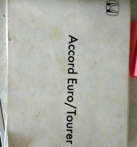 Книга Honda Accord 7Tourer/Euro