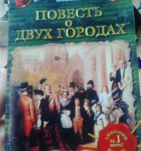 """Книга Чарлз Диккенс""""Повесть о двух городах"""""""