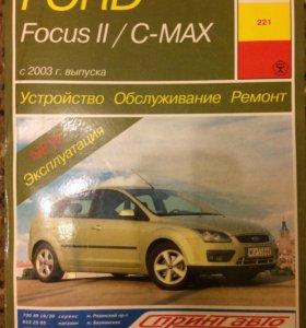 Книга Ремонт и эксплуатация Ford Focus 2/C-Max
