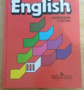 Английский язык. Верещагина. 3 класс. Учебник.