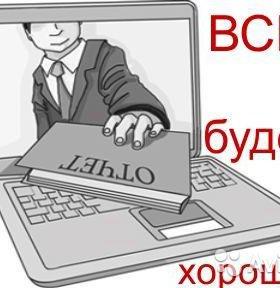 Удалённый бухгалтер для ИП/ООО на УСН