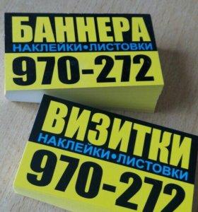 Печать визиток. Печать баннеров