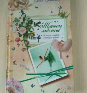 "Книга ""Танец мечты"", Анна Антонова"