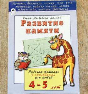 Детская развивающая тетрадь с наклейками