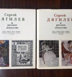 Сергей Дягилев и русское искусство в 2х томах