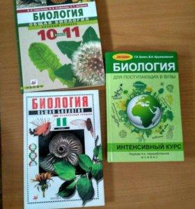 Учебная литература по биологии