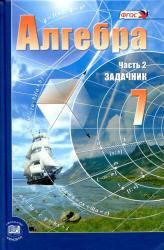 Алгебра ч.2 задачник 7 класс А.Г.Мордкович