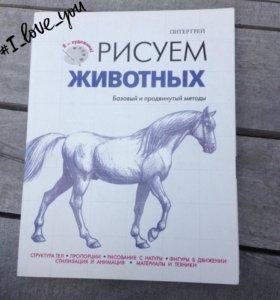 Рисуем животных,новая книга
