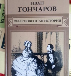 """Гончаров """"Обыкновенная история"""""""