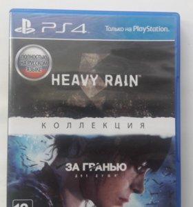 PS4 Heavy rain + за гранью