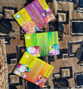 Книги ГИА математика,основы и понятия для чайников