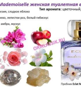 Eclat mademoiselle