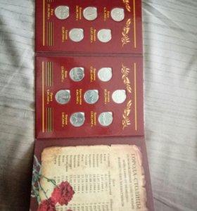 Комплект юбилейных 5 рублевых монет