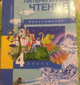 Литературное чтение хрестоматия 4класс