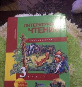 Литературное чтение хрестоматия 3 класс