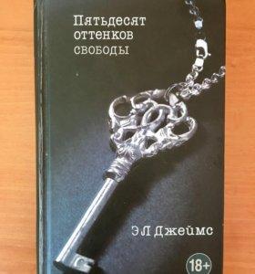 Книга '50 оттенков свободы'