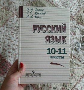 Учебник по русскому языку 10-11 классы,2011 год