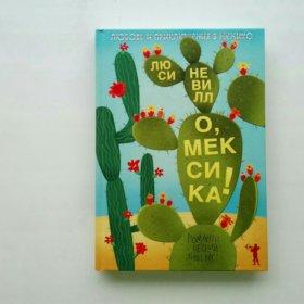 Книга «О, Мексика!» Люси Невилл