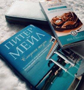 Книга «Сладкая жизнь» (Питер Мейл).