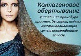 Коллагеновое обёртывание волос