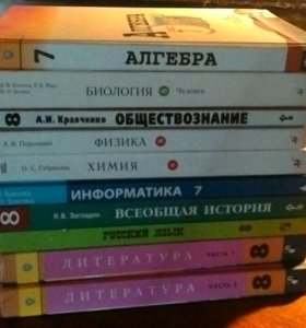 Учебники 8-7 класс