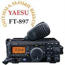 Базово-мобильный КВ,УКВ трансивер YAESU FT-897D