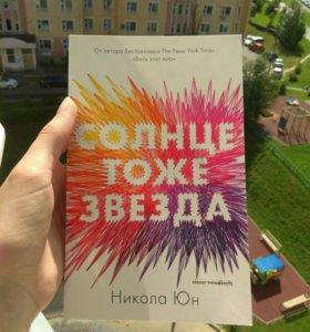 """Новая Книга """"Солнце тоже звезда"""" Никола Юн"""