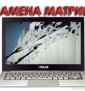 замена экранов (матриц) на ноутбуках