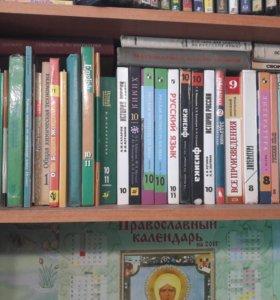 Книги школьные в наличии по всем предметам