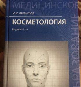 Книга о косметологии