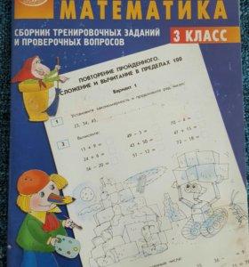 Сборник заданий по математике 3 класс
